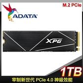 【南紡購物中心】ADATA 威剛 XPG GAMMIX S70 BLADE 1TB PCIe 4.0 Gen4x4 M.2 SSD固態硬碟