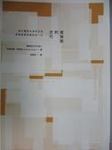 【書寶二手書T2/兩性關係_NIL】愛無能的世代_米夏埃爾‧納斯特