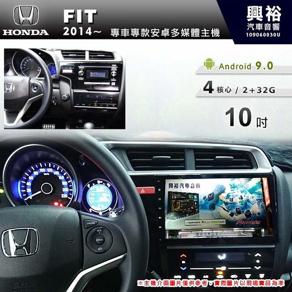 【專車專款】2014~20年HONDA FIT專用10吋螢幕安卓多媒體主機*藍芽+導航+安卓四核心2+32促