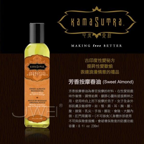 情趣用品 獨家商品 美國KAMA SUTRA 芳香按摩油潤滑油Sweet Almond(香甜杏仁)236ml