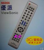 《長宏》ViewSonic優派遙控器.液晶電視專用遙控器【N6066】改良型模組~可刷卡.免運費~