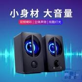 電腦音響臺式家用低音炮小型音箱有線通用喇叭【英賽德3C數碼館】