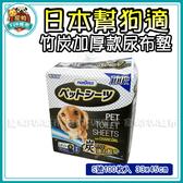 *~寵物FUN城市~*日本寵物用 幫狗適竹炭加厚款尿布墊【S號100枚入/單包】犬貓用