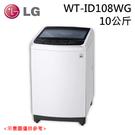 限量【LG金星】10公斤 Smart Inverter 智慧變頻洗衣機 WT-ID108WG 水樣白