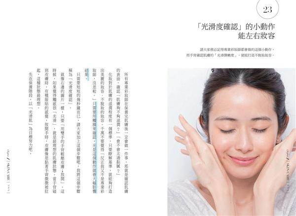 (二手書)大人的化妝書:讓人驚艷的妝容!「 那個人好有氣質 ! 」、「 她好漂亮!」
