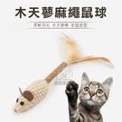 木天蓼麻繩鼠球 麻繩老鼠球玩具 木天蓼 貓玩具 貓用品 寵物玩具 舔咬玩耍 放鬆 紓壓玩具 逗貓
