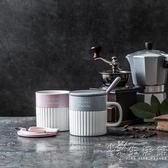 北歐簡約馬克杯陶瓷創意潮流韓版ins杯子帶蓋勺水杯禮盒情侶一對  小時光生活館
