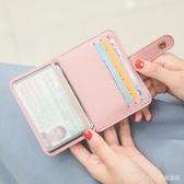 米印迷你小卡包女小巧超薄可愛多卡位零錢包駕駛證件包一體卡片包 LannaS