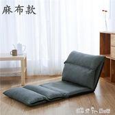 臥室懶人沙發榻榻米可折疊單人小沙發床上電腦靠背椅子地板沙發 igo「潔思米」