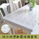 PVC防水防燙桌布軟質玻璃透明餐桌布塑膠...