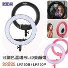 數配樂 Godox 神牛 LR160B LR160P 可調色溫 環形LED燈 LED 美顏燈 環形燈 直播燈 美妝造型燈