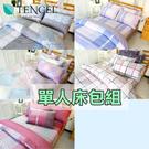 天絲床包組(含枕套)【單人床包2件組】唯美線條、舒柔質感、親膚透氣、MIT台灣製