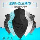 冰絲魔術頭巾男女冰巾圍脖面罩夏季戶外防曬面巾脖套騎行裝備