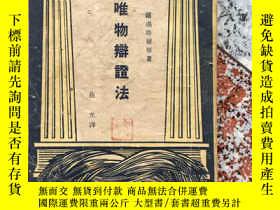 二手書博民逛書店罕見唯物辯證法,1949年5月新華書店翻印25054 嶽光譯 新