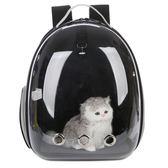 貓包寵物太空包透明貓咪背包外出便攜艙包 全館免運
