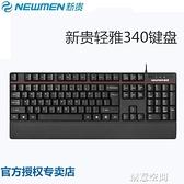 Newmen/新貴輕雅340有線USB帶手托筆記本台式機商務辦公游戲鍵盤 NMS 創意空間
