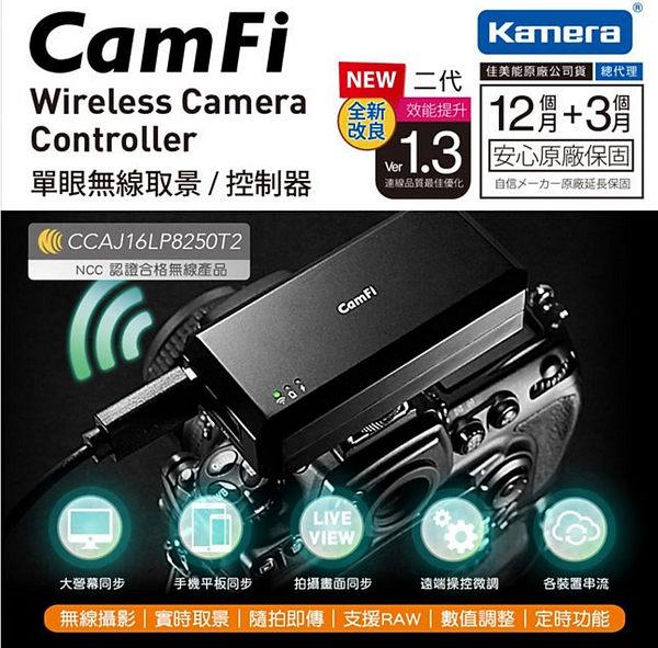 呈現攝影-CamFi CF101 無線取景控制器 WIFI 遙控拍攝 即時取景 Raw檔 APP 工作室 棚拍 公司貨