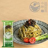 小拌麵 麻醬抹茶細麵(110gx3包入)【小三美日】