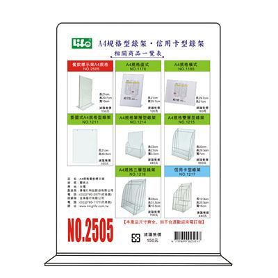 Life 徠福NO.2505 A4壓克力雙面餐飲標示架21x29.7x10 cm