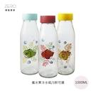 原點居家 瘋水果冷水瓶 1000ml 冷水瓶 牛奶瓶 果汁瓶 三款任選