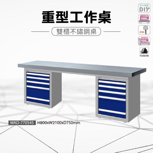 天鋼 WAD-77054S《重量型工作桌》雙櫃型 不鏽鋼桌板 W2100 修理廠 工作室 工具桌