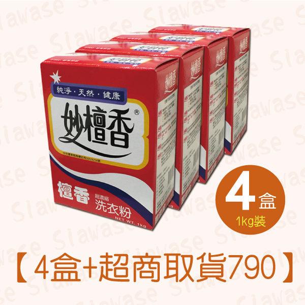 【妙檀香】妙檀香超濃縮洗衣粉 添加天然檀香 1kg裝*4盒 (全家取貨付款下單區)
