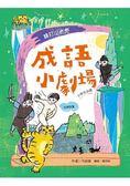 成語小劇場: 棒打山老虎