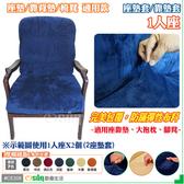 【Osun】厚棉絨款-1人座防螨彈性沙發座墊套 / 靠墊套 (1件組)深藍色