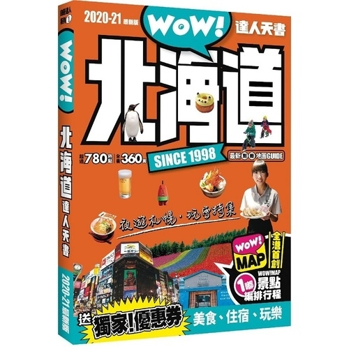 北海道達人天書(2020-21最新版)