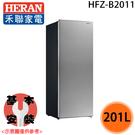 【HERAN禾聯】201L直立式微霜冷凍櫃 HFZ-B2011 送貨到府+基本安裝