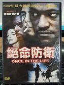 影音專賣店-P10-247-正版DVD-電影【絕命防衛】-勞倫斯費許朋