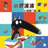 小狼波波(小狼愛啃書)(品格教育繪本)