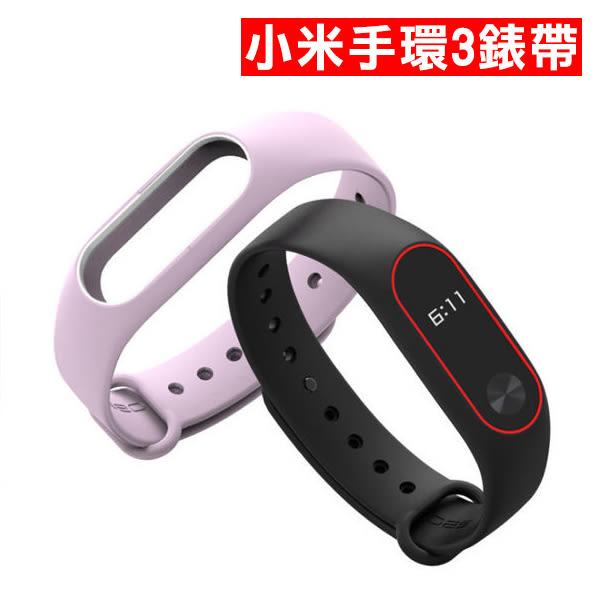 [商城最低]多色可選!小米手環 2代 雙色 矽膠 腕帶 手環 錶帶 智能手環 運動 彩色替換