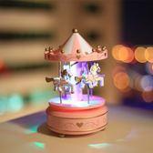 音樂盒旋轉木馬音樂盒ins超火的生日禮物女生文藝小清新聖誕節音樂盒 雲朵走走