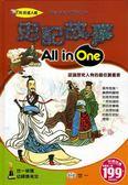 (二手書)史記故事All in One