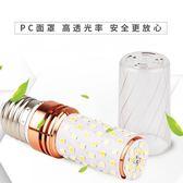 Led燈泡三色變光玉米節能燈e27e14大小螺口家用球泡照明光源 野外之家