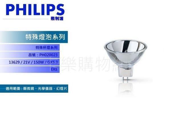 PHILIPS飛利浦 13629 21V 150W GX5.3 EKE 特殊儀器杯燈_PH020023