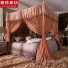 新款網紅加密加厚宮廷蚊帳1.8m雙人家用不銹鋼支架2米帳子公主風mbs「時尚彩紅屋」