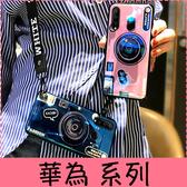 【萌萌噠】華為 P30 pro Nova4e  網紅炫彩藍光 同款氣囊支架相機保護殼 全包矽膠軟殼 附斜挎掛繩