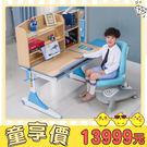 兒童書桌  可升降成長桌椅寫字畫畫桌椅組 人體工學椅 ME519+AU308【兒童節買一送三】