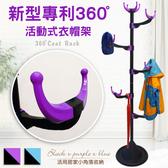 【Abans】工業風新型專利360度旋轉活動式衣帽架-2色可選(8入)黑紫