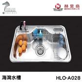 《赫里翁》HLO-A028 海灣水槽 MIT歐化不銹鋼 廚房水槽