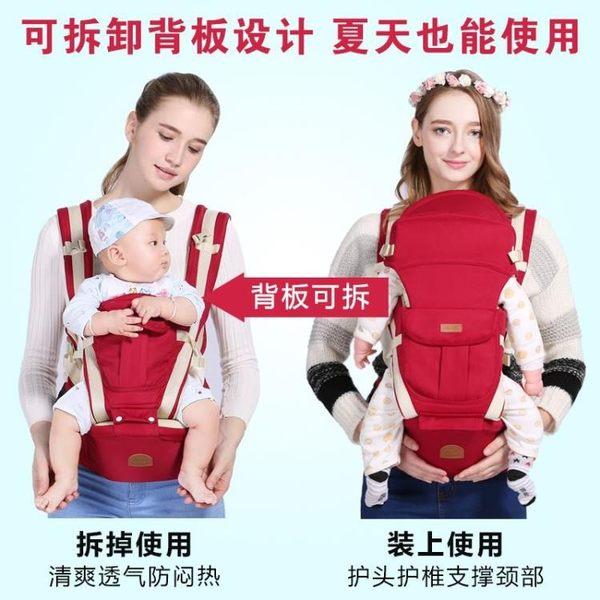 嬰兒背帶腰凳多功能前抱式四季通用寶寶腰帶?托小孩坐登抱娃神器    韓小姐