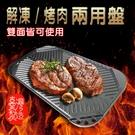 金德恩 台灣製造 兩用解凍燒烤雙面盤/解凍盤/燒烤盤/適用瓦斯爐/炭火/烤肉架