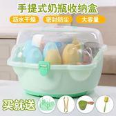 嬰兒奶瓶收納箱大號乾燥架便攜寶寶用品餐具儲存盒晾乾架防塵翻蓋【全館免運八九折下殺】
