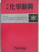 【書寶二手書T7/字典_AXS】牛頓化學辭典_高源清