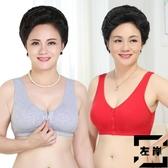 3件裝 媽媽內衣中年女士前扣內衣背心式文胸無鋼圈【左岸男裝】