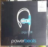 平廣 Power Beats PowerBeats 藍色 耳機 耳掛式+ 耳道 x Lebron James 雷蒙詹姆士 台灣公司貨保固1年
