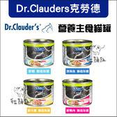 Dr.Clauders克勞德〔營養主食貓罐,4種口味,200g〕(一箱12入)