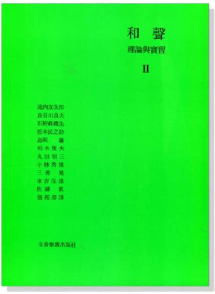 小叮噹的店- 和聲教材 和聲理論與實習2 (B508)
